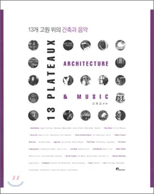 13개 고원 위의 건축과 음악