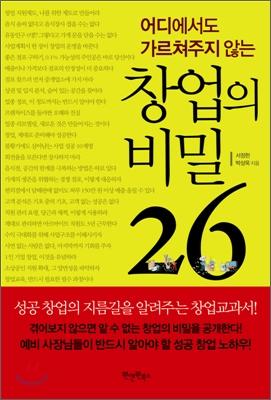 창업의 비밀 26