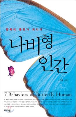 나비형 인간