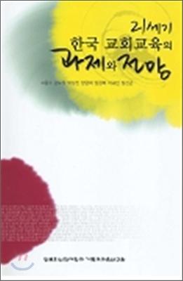 21세기 한국 교회교육의 과제와전망