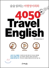 4050 Travel English