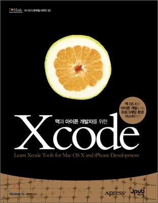 맥과 아이폰 개발자를 위한 Xcode