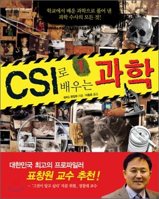 CSI로 배우는 과학 1