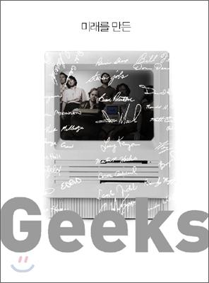 미래를 만든 Geeks