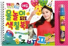캐리와 장난감 친구들 에듀 물놀이 색칠북 한글