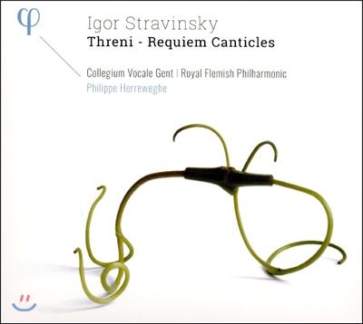 Philippe Herreweghe 스트라빈스키: 칸타타 '트레니', 레퀴엠 찬가 (Stravinsky: Threni, Requiem Canticles) 필립 헤레베헤, 콜레기움 보칼레 헨트