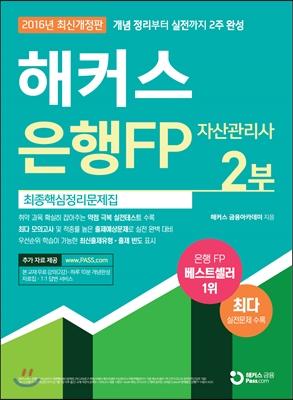 해커스 은행FP 자산관리사 최종핵심정리문제집 2부