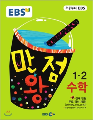 EBS 초등 기본서 만점왕 수학 1-2 (2016년)