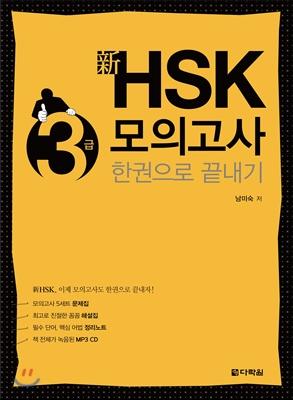新 HSK 3급 모의고사 한권으로 끝내기