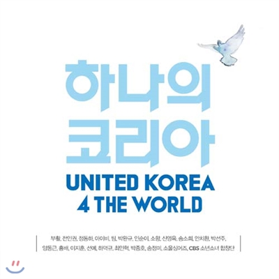 하나의 코리아 United Korea 4 the World