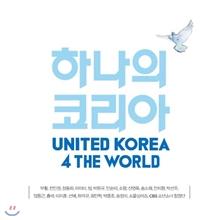 하나의 코리아 United Korea 4 the World