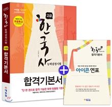 에듀윌 한국사능력검정시험 합격기본서 고급 1, 2급