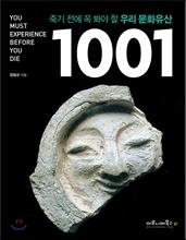 �ױ� �� �� ���� �� �츮 ��ȭ���� 1001