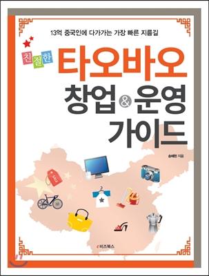 친절한 타오바오 창업&운영 가이드