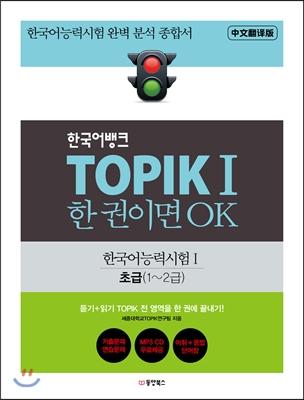 한국어뱅크 TOPIK 1 한 권이면 OK 초급 1~2급