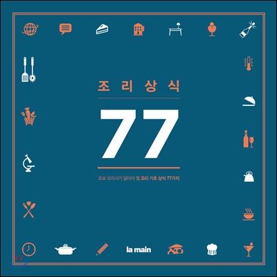 조리상식 77