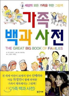 가족 백과 사전