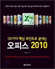 오피스 2010
