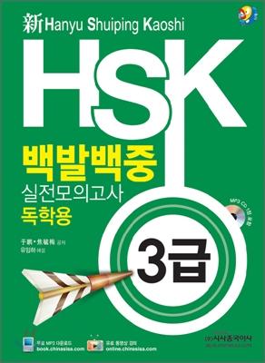 新 HSK 백발백중 실전모의고사 독학용 3급