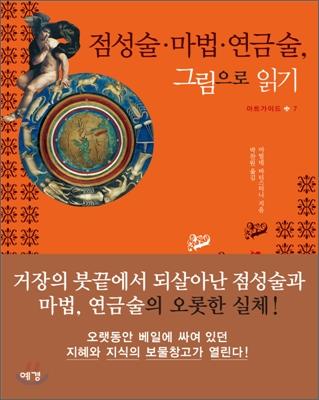 점성술 · 마법 · 연금술, 그림으로 읽기