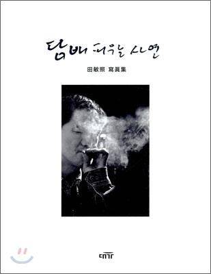 담배 피우는 사연