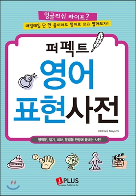 퍼펙트 영어표현 사전