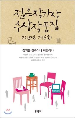 2015 제6회 젊은작가상 수상작품집