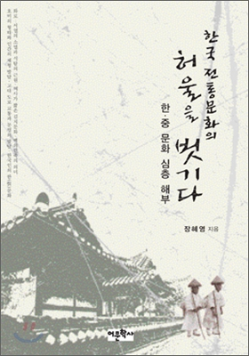 한국 전통문화의 허울을 벗기다