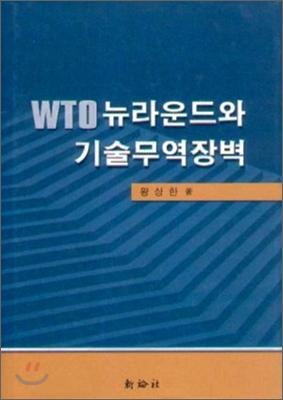 WTO 뉴라운드와 기술무역장벽