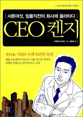 CEO 켄지