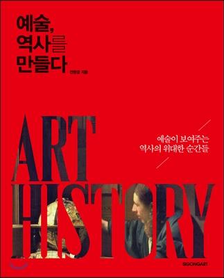 예술, 역사를 만들다