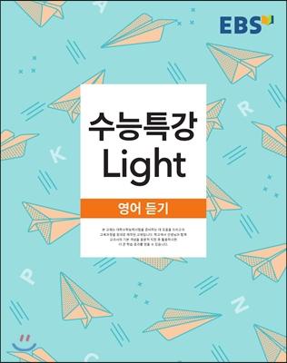 EBS 수능특강 Light 영어 듣기 (2020년용)