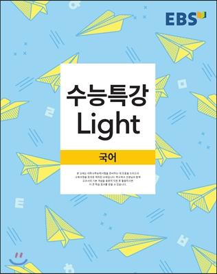 EBS 수능특강 Light 국어 (2020년용)