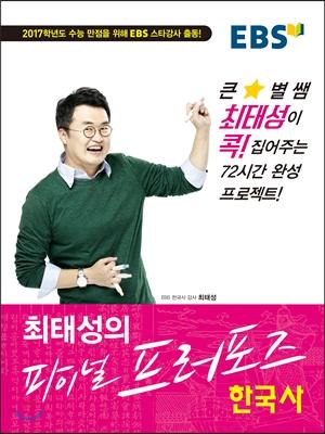 EBS 최태성의 파이널 프러포즈 한국사