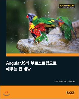 AngularJS와 부트스트랩으로 배우는 웹 개발