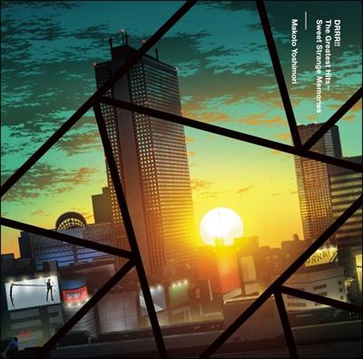 Makoto Yoshimori (요시모리 마코토) - DURARARA!! The Greatest Hits ~ Sweet Strange Memories (애니메이션 '듀라라라!' '듀라라라!!x2' OST)