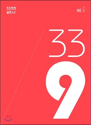 33토익 339 실전 LC