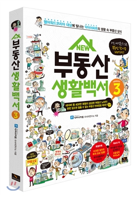 NEW  부동산 생활백서 시즌3