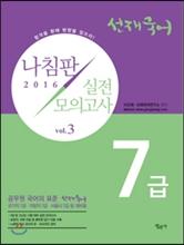 2016 7급 선재국어 나침판 실전모의고사 Vol.3
