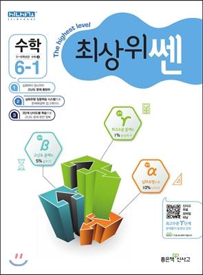 최상위 쎈 수학 6-1 (2018년용)
