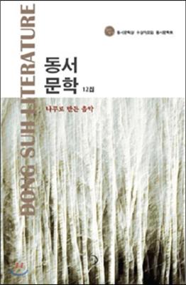 동서문학 12 : 나무로 만든 음악
