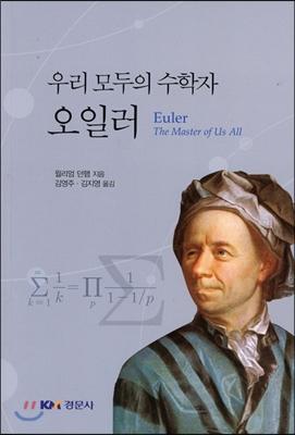 우리 모두의 수학자 오일러