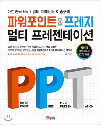 파워포인트&프레지 멀티 프레젠테이션