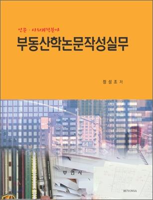 부동산학 논문 작성 실무