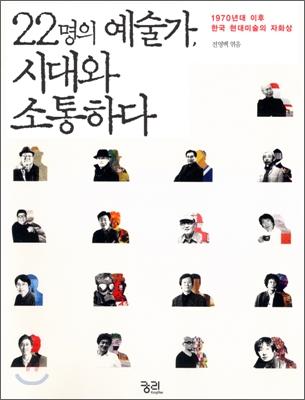 22명의 예술가, 시대와 소통하다