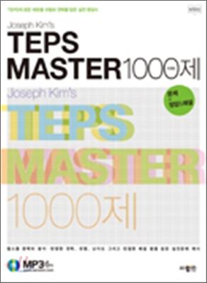 TEPS MASTER 1000제