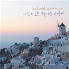������ ��� �Ƹ��ٿ� ���尡 (World  Lullabies) - Pemi Zouni