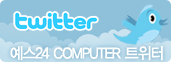 YES24computer twitter