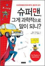 슈퍼맨 그게 과학적으로 말이 되니?
