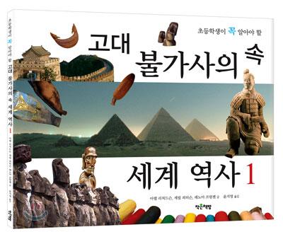 고대 불가사의 속 세계 역사 1